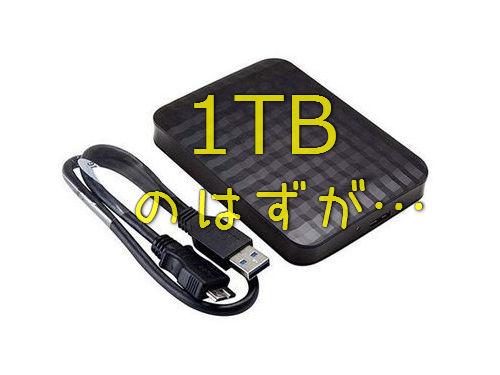中国からHDDを買った00