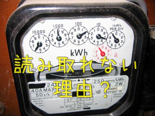 オーストラリアで電気のメーター00