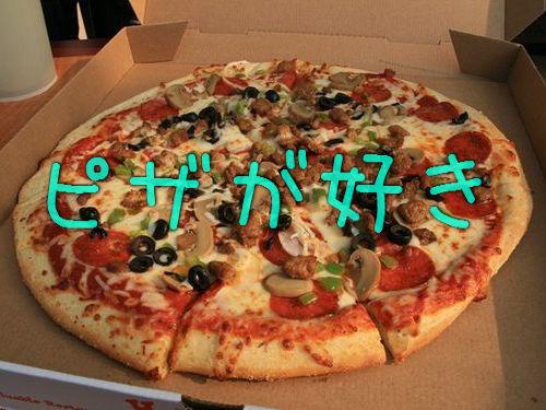 とあるピザ好きの日常00