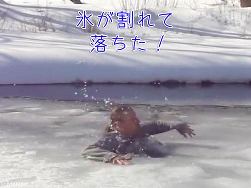 足元の氷が割れて落ちたときに這い上がる方法…00