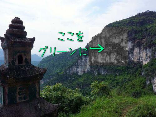 中国人「風水的に白い崖はよくない」00