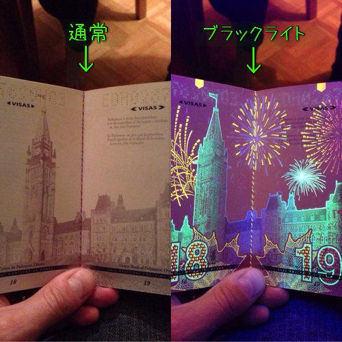 カナダの新パスポート01