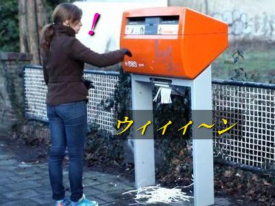 郵便ポストがシュレッダーだったドッキリ