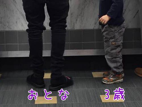「3歳の子供がマクドナルドで隣の大人を注意」00