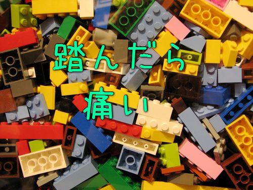 落ちてるレゴ00