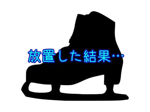 スケート靴の木00