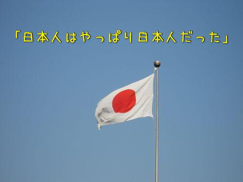 「アンケートで日本人らしさ」00