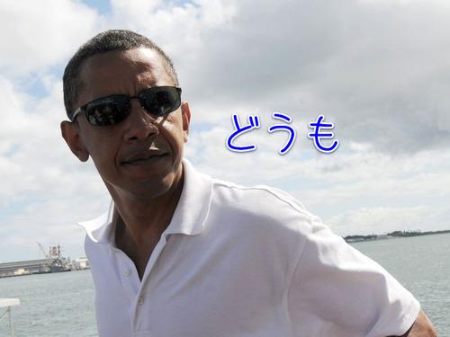 オバマ元大統領が訪ねてきたら