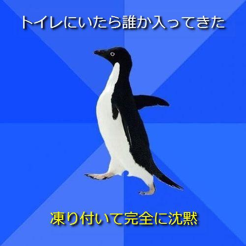 社交性のないペンギン11●トイレにいたら誰か入ってきた ─ 凍り付いて完全に沈黙