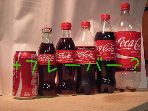 コカコーラの変わったフレーバー00