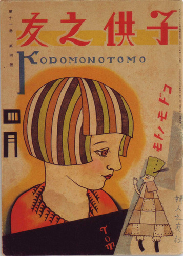 11戦前の雑誌1924