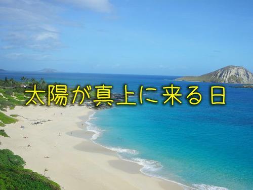 ハワイで太陽が真上に来た日00