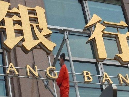 中国の偽銀行00