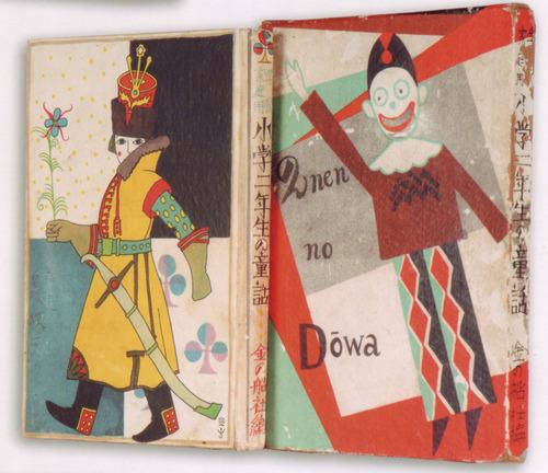 23戦前の雑誌1928