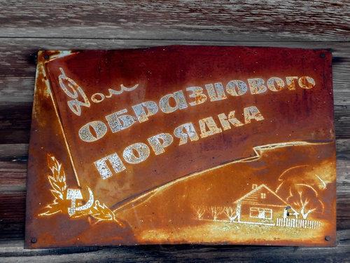 ロシアの廃村09