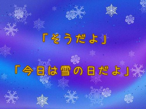 今日は雪の日00