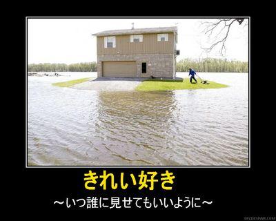 彼が洪水でも芝刈りをする理由03