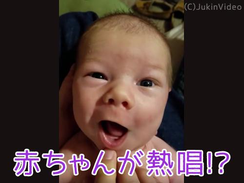熱唱赤ちゃん00