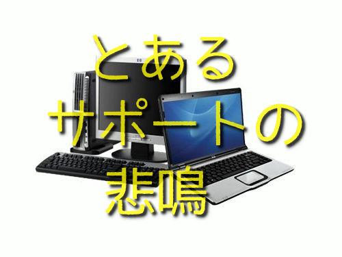 「パソコンのサポートに届いた品」00