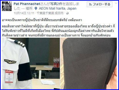 タイの乗務員が成田空港で感動したこと00