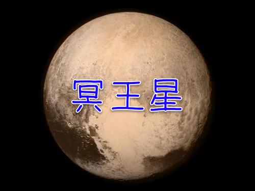 冥王星の製品00