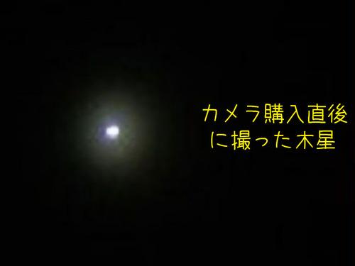 木星の写真00