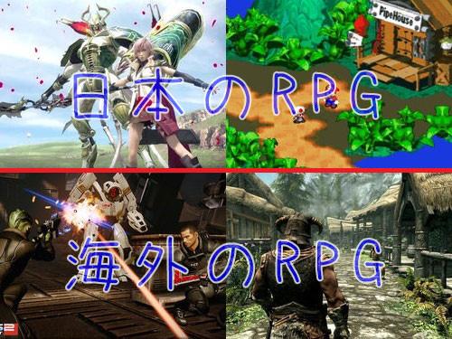 日本のRPGと洋RPG00