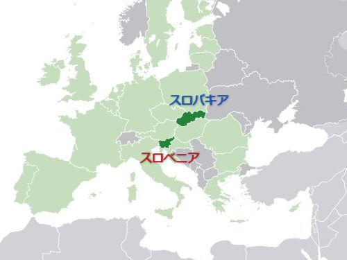 スロバキアとスロベニア00