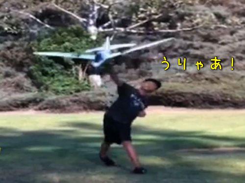 大きな模型飛行機を全力で投げてみた00