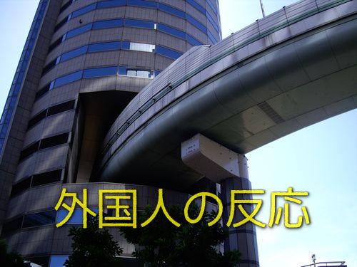 大阪のビルを突っ切る高速道路00