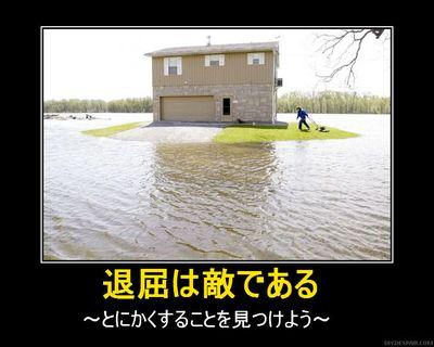 彼が洪水でも芝刈りをする理由04