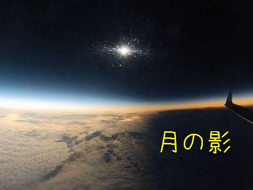 空の上から日食00