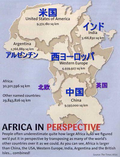 アフリカの大きさ