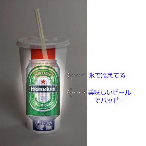昼間からビール01