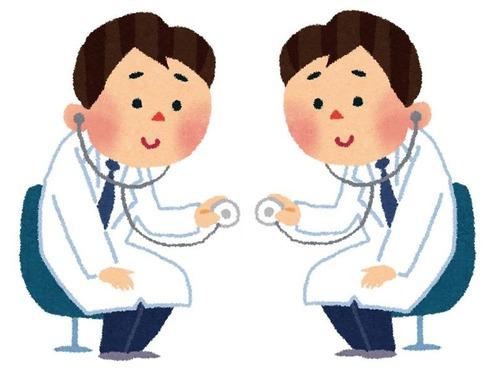 「医者に質問、他の医者のところに行くときはどんな気持ち?」
