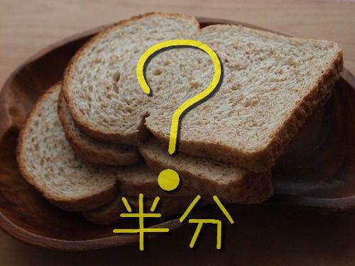 妻「サンドイッチを半分に切って」00