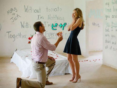 婚約指輪をピザに置き換えたら00
