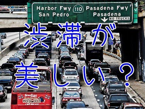 ロサンゼルスの渋滞00