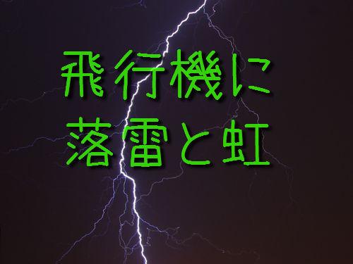 雷が虹の中00