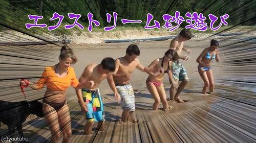 エクストリーム砂遊び00