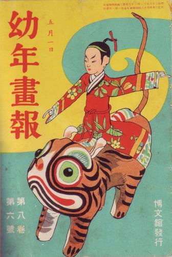 01戦前の雑誌1913