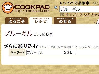 クックパッドにすらブルーギルレシピが無い!