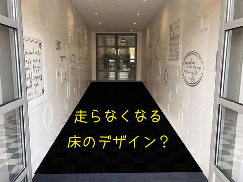 廊下を走らせないデザイン00
