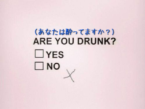 飲酒運転してるか極めてシンプルなチェック方法01