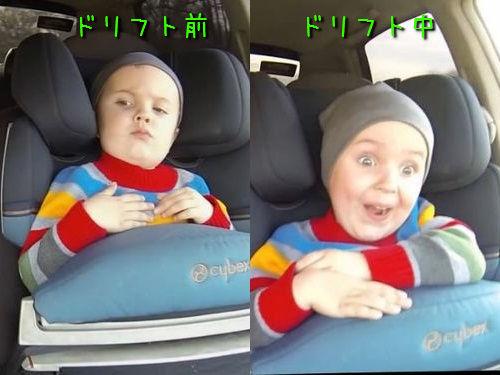 ドリフトが大好きな赤ちゃん00