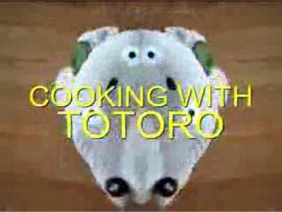 トトロと料理
