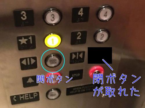 エレベーターの『閉じるボタン』が落ちた00