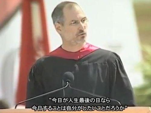 ジョブズ伝説のスピーチ