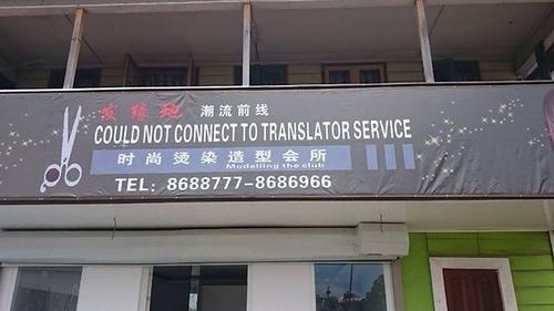 極めつけに手抜きの翻訳24