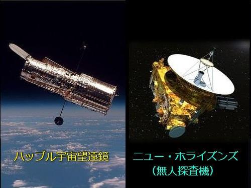 ニューホライズンズとハッブル望遠鏡の冥王星00